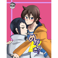 [Boys Love (Yaoi) : R18] Doujinshi - Manga&Novel - GUNDAM BUILD FIGHTERS (めがしき!) / どっこいしょ。