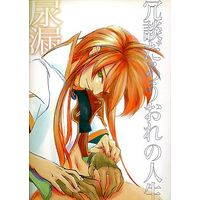 [Boys Love (Yaoi) : R18] Doujinshi - Tales of the Abyss / Van Grants x Luke fon Fabre (冗談だろうおれの人生) / 汎用人型決戦兵器オレ