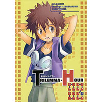 Doujinshi - Digimon / All Characters (TRILEMMA・HOUR) / 生きてるってすんばらしい