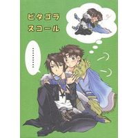 Doujinshi - Dissidia Final Fantasy / Squall Leonhart (ピタゴラスコール) / date of issue