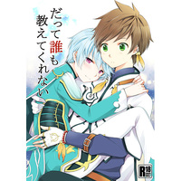 [Boys Love (Yaoi) : R18] Doujinshi - Tales of Zestiria / Sorey x Mikleo (だって誰も教えてくれない) / DearMyFriends