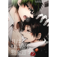 [Boys Love (Yaoi) : R18] Doujinshi - Manga&Novel - Anthology - Kuroko's Basketball / Midorima x Takao (目は口ほどに物を言う) / Ha-Midrocchi 天天