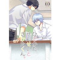 [Boys Love (Yaoi) : R18] Doujinshi - Novel - Gintama / Hijikata x Gintoki (ひじかたせんせいとさかたくん。) / 村所
