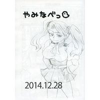 Doujinshi - GUNDAM BUILD FIGHTERS / Sazaki Kaoruko (【無料配布】やみなべっ 2014.12.28) / めけめけ