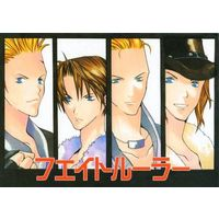 Doujinshi - Final Fantasy VIII / All Characters (Final Fantasy) (フェイトルーラー) / フレイタグサムスタグ
