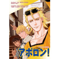 Doujinshi - Novel - Omnibus - Compilation - TIGER & BUNNY / Kotetsu & Barnaby & Ryan Goldsmith (アポロン!) / RENTAL POISON