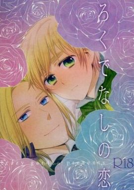 Doujinshi - Hetalia / France x United Kingdom (ろくでなしの恋) / Crazy Garden