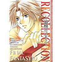Doujinshi - Final Fantasy X / Jecht & Auron (Final Fantasy) & Tidus (追想 RECOLLECTION) / Kuchibirukara Sandanju