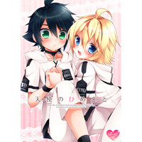 [Boys Love (Yaoi) : R18] Doujinshi - Seraph of the End / Yuichiro x Mikaela (天使のひめごと) / acoram