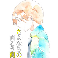 Doujinshi - Hetalia / Italy & Japan & China (さよならの向こう側) / Tadaima