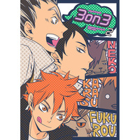 Doujinshi - Anthology - Haikyuu!! (3on3 2) / strawberry shortcake