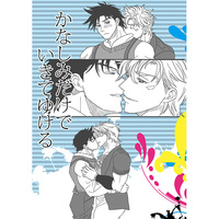 Doujinshi - Jojo Part 2: Battle Tendency / Caesar x Joseph (かなしみだけでいきてゆける) / M2L