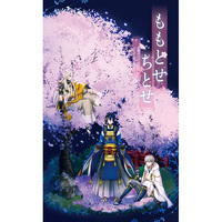 Doujinshi - Novel - Touken Ranbu / All Characters x Saniwa (Female) (ももとせ、ちとせ) / 春陽