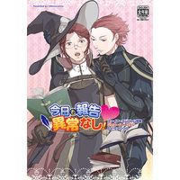 Doujinshi - Manga&Novel - Anthology - Fire Emblem Awakening / Jerome x Laurent (今日も報告異常なし!) / 108 Innocence