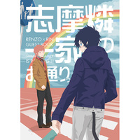 Doujinshi - Manga&Novel - Anthology - Blue Exorcist / Renzo x Rin (志摩燐一家のお通りっ) / Revo*evo&ラップップ88