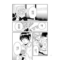 Doujinshi - Hetalia / France x Japan (君に花を) / 167bit