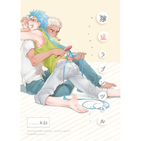 [Boys Love (Yaoi) : R18] Doujinshi - Fate/stay night / Archer  x Lancer (獰猛ラプンツェル) / Utage-ya