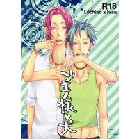 [Boys Love (Yaoi) : R18] Doujinshi - Lucky Dog 1 / Luchino x Ivan Fiore (ご主人様と犬) / 野良犬