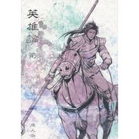 [Boys Love (Yaoi) : R18] Doujinshi - Dynasty Warriors / Zhao Yun  x Ma Chao (英雄論 前) / 國房