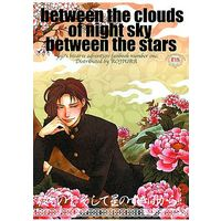 [Boys Love (Yaoi) : R18] Doujinshi - Jojo Part 3: Stardust Crusaders / Jyoutarou x Kakyouin (between the clouds of night sky between the stars 夜空の雲、そして星のすき間から) / 路地裏