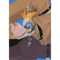 [Boys Love (Yaoi) : R18] Doujinshi - Hetalia / United Kingdom x America (おれおれファック) / ケツンスガカイイ