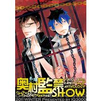 [Boys Love (Yaoi) : R18] Doujinshi - Anthology - Blue Exorcist / Yukio x Rin (奥村監禁SHOW) / IQ3000