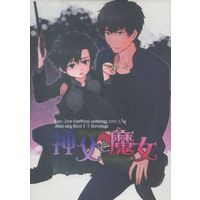 [Boys Love (Yaoi) : R18] Doujinshi - Novel - Anthology - Fate/Zero / Kirei x Kiritsugu (神父と魔女 ‐clergyman×enchantress‐) / アンリアル