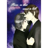 [Boys Love (Yaoi) : R18] Doujinshi - Novel - MW (Mū) / Yuuki Michio x Garai Yuutarou (Loves,so that want to kill) / 久遠