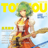 Doujin Music - ROCKIN'ON TOUHOU VOL.4 / IOSYS