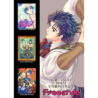Doujinshi - Omnibus - Jojo Part 2: Battle Tendency / Dio x Jonathan (FreeStyle) / 紅組