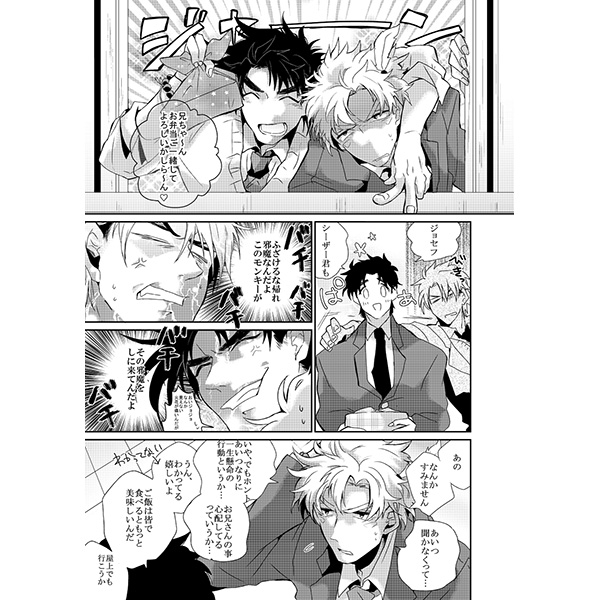 Doujinshi - Jojo Part 1: Phantom Blood / Jonathan & Dio & Joseph (学生の本分) / R.S.