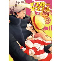 Doujinshi - ONE PIECE / Law x Luffy (イエローシグナル延長戦) / Agat+e
