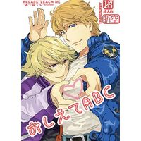 [Boys Love (Yaoi) : R18] Doujinshi - Anthology - TIGER & BUNNY / Ivan x Keith (おしえてABC) / ロマンスウォーク