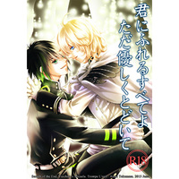 [Boys Love (Yaoi) : R18] Doujinshi - Seraph of the End / Yuichiro x Mikaela (君にふれるすべてよ ただ優しくとどいて) / Trompe L'oeil