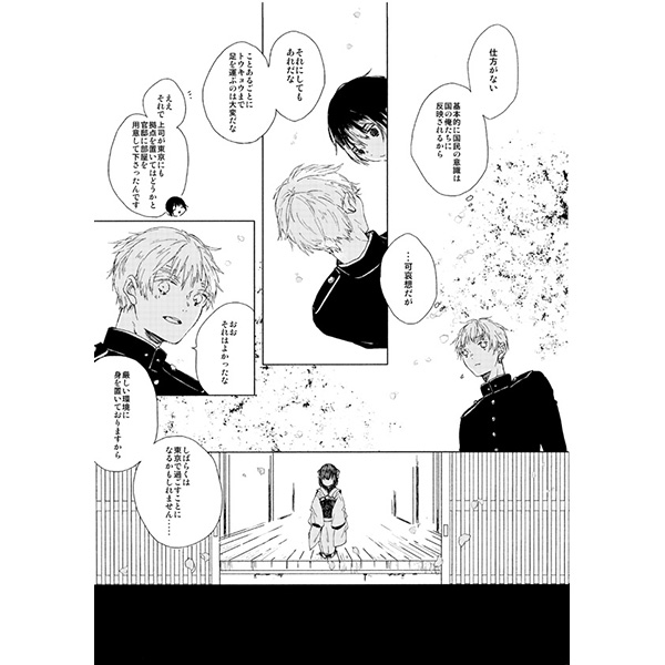 Doujinshi - Hetalia / United Kingdom x Japan (春雷のちのちメリー・ガール) / abloom