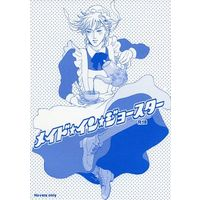 [Boys Love (Yaoi) : R18] Doujinshi - Novel - Jojo Part 2: Battle Tendency / Joseph x Caesar (メイド☆イン☆ジョースター) / こいぬと毬