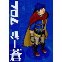 Doujinshi - Omnibus - Fire Emblem: Path of Radiance / All Characters (Fire Emblem Series) (フロム ジー 蒼) / サイココナツ