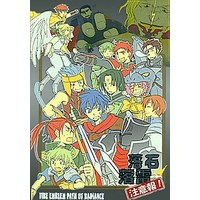Doujinshi - Fire Emblem: Path of Radiance / All Characters (Fire Emblem Series) (落石落雷注意報!) / osoba