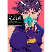 Doujinshi - Jojo Part 2: Battle Tendency / Joseph x Caesar (ある証明) / BTGY