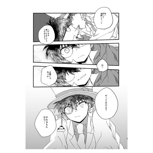 Doujinshi - Magic Kaito / Phantom Thief Kid x Edogawa Conan (ボーダーライン) / ENTAKU