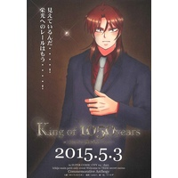 Doujinshi - Novel - Anthology - Kaiji / Ichijou (一条中心プチオンリー記念アンソロジー King of 1050 years) / Caramel Ribbon