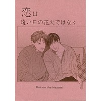 [Boys Love (Yaoi) : R18] Doujinshi - Novel - 恋は遠い日の花火ではなく / Blue on the Heaven