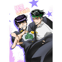 Doujinshi - Jojo Part 4: Diamond Is Unbreakable / Rohan x Jyosuke (純愛嬉遊曲) / 紅色かざぐるま