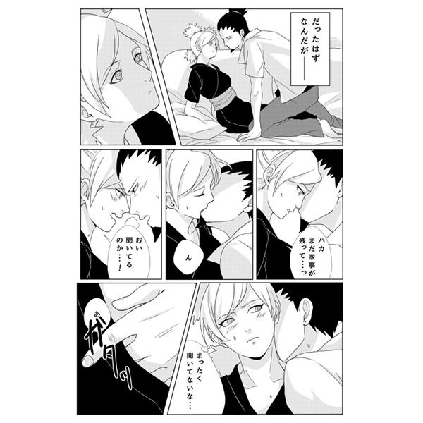 Temari and shikamaru hentai