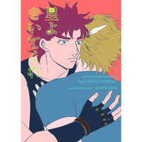 Doujinshi - Jojo Part 2: Battle Tendency / Joseph x Caesar (星よきいてくれ) / 六畳半