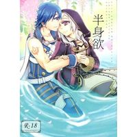 [Boys Love (Yaoi) : R18] Doujinshi - Manga&Novel - Anthology - Fire Emblem Awakening / Reflet & Chrom (半身欲) / しげみな書房
