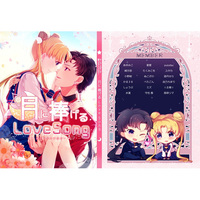 Doujinshi - Manga&Novel - Anthology - Sailor Moon / Seiya Kou x Tsukino Usagi (月に捧げるLoveSong) / Hallelujah