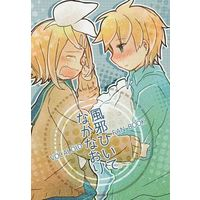 Doujinshi - VOCALOID / Rin & Len (風邪ひいてなかなおり) / DOG THEATER