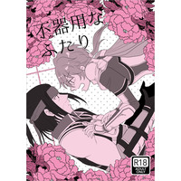 [Boys Love (Yaoi) : R18] Doujinshi - Dynasty Warriors / Tougai x Zhong Hui (不器用なふたり) / Dangaizeppeki