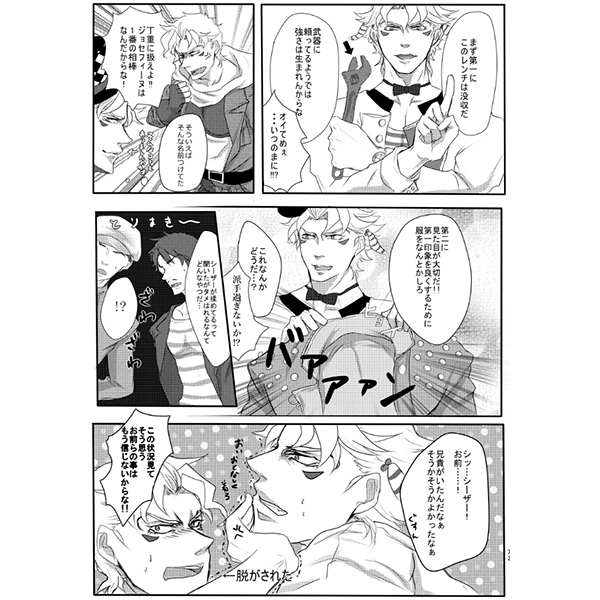 Doujinshi - Manga&Novel - Anthology - Jojo Part 2: Battle Tendency / Caesar Anthonio Zeppeli x Caesar Anthonio Zeppeli (C2) / KRe,A